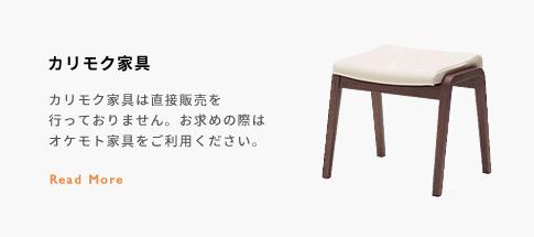 カリモク家具 カリモク家具は直接販売を行っておりません。お求めの際はオケモト家具をご利用ください。
