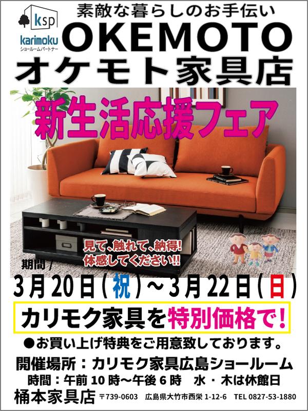カリモク家具広島ショールーム「新生活応援フェア」