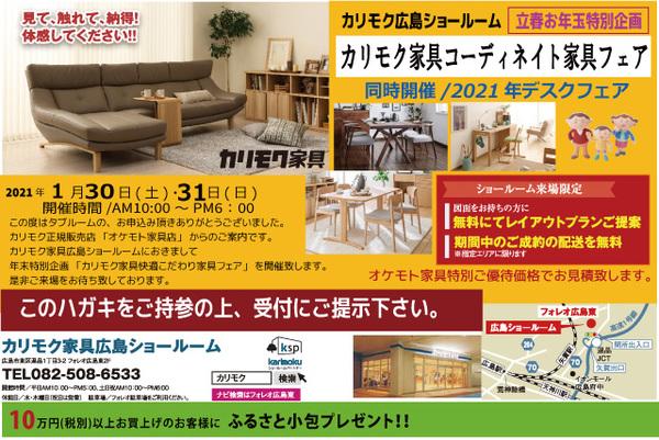 カリモク広島ショールームで立春特別企画「コーディネイト家具フェア」を開催します(^^)