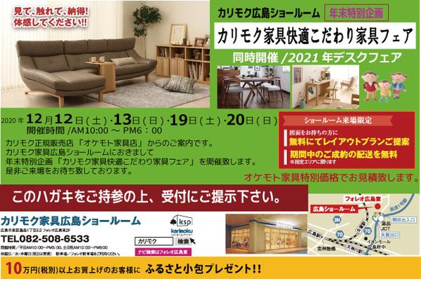 年末特別企画カリモク家具広島ショールーム「快適こだわり家具フェア」