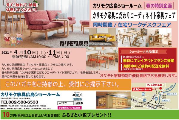 カリモク家具広島ショールーム 春の特別企画「カリモク家具 こだわりコーディネイト家具フェア」