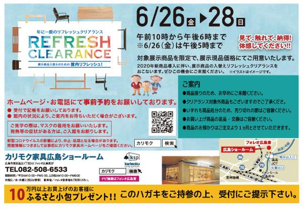 カリモク家具広島ショールーム「年に一度のリフレッシュクリアランス」