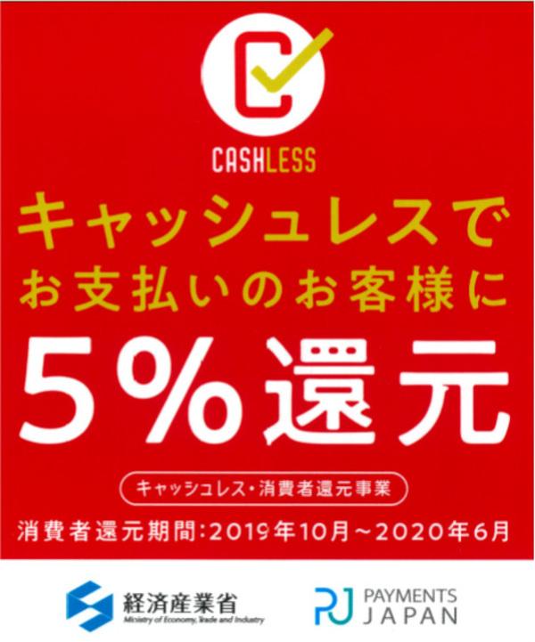 キャッシュレス還元5%対象店です
