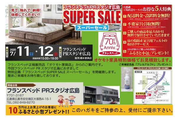 フランスベッドPRスタジオ広島「SUPERSALE スーパーセール」