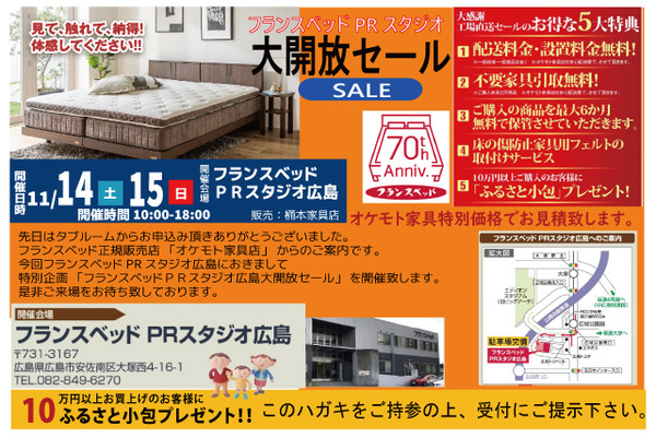 フランスベッドPRスタジオ広島で「大開放セール」開催致します(*^^*)