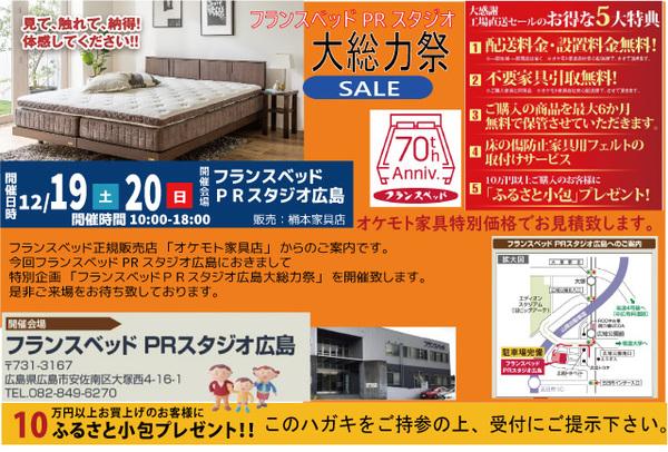 フランスベッドPRスタジオ広島「冬の大総力祭」開催のお知らせ