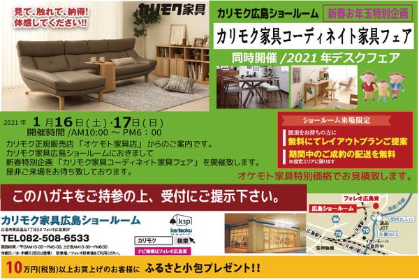 新春特別企画 カリモク家具広島ショールーム「コーディネイト家具フェア」