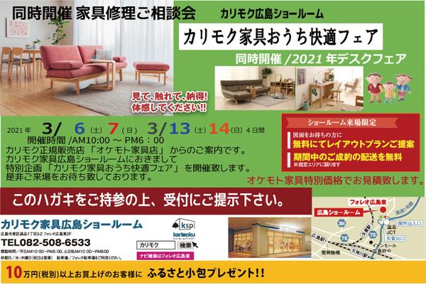 カリモク広島ショールーム 春の特別企画「カリモク家具 おうち快適フェア」