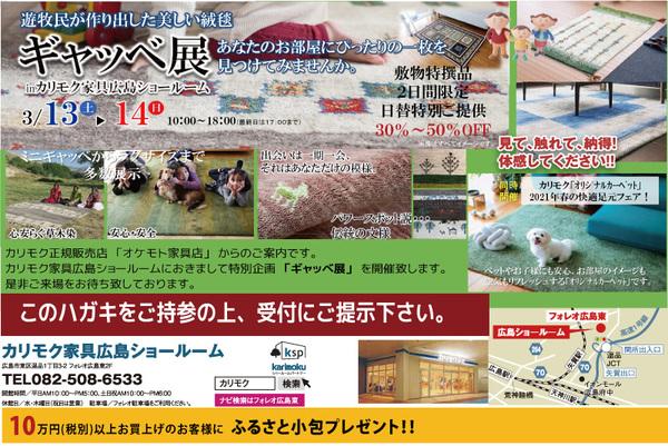 遊牧民が作り出した美しい絨毯「ギャッベ展inカリモク家具広島ショールーム」
