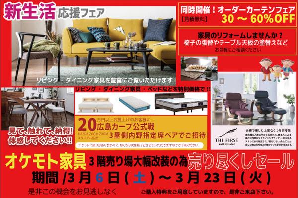オケモト家具3階売場大改装の為「桶本家具全館売り尽くしセール」