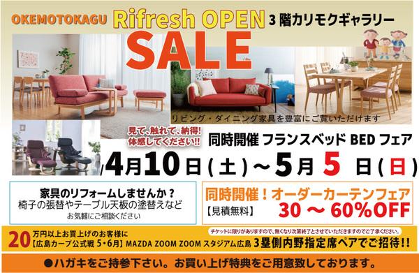 オケモト家具3階カリモクギャラリー「リフレッシュオープンセール」