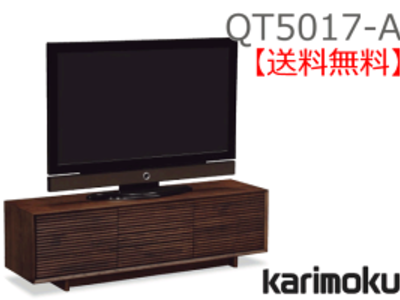 カリモク家具 正規販売店 国産家具 テレビボードQT5017-A