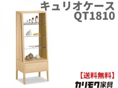 カリモク家具 正規販売店 国産家具 キュリオケース QT1810