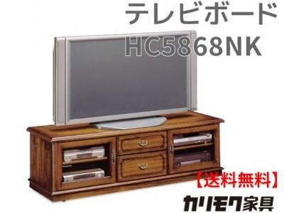 カリモク家具 正規販売店 国産家具  テレビボード HC5868NK