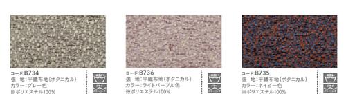 カリモク家具 正規販売店 国産家具 2人掛椅子ロング(布張) UU4612 U32ランク