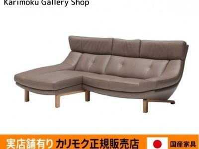 カリモク家具 正規販売店 国産家具 右肘シェーズロングZU4648本革(リーベル)張