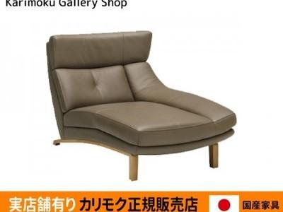 カリモク家具 正規販売店 国産家具 左肘シェーズロングZU4649本革(リーベル)張