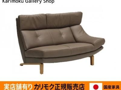 【送料無料】 カリモク家具 正規販売店 国産家具 左肘2人掛椅子ZU4619本革(リーベル)張