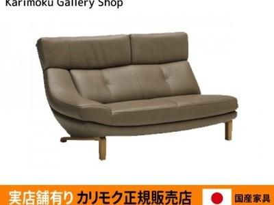カリモク家具 正規販売店 国産家具 右肘2人掛椅子ロングZU4628本革(リーベル)張