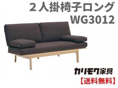 カリモク家具 正規販売店 国産家具 長椅子WG3012 U23ランク 木部/ブナ