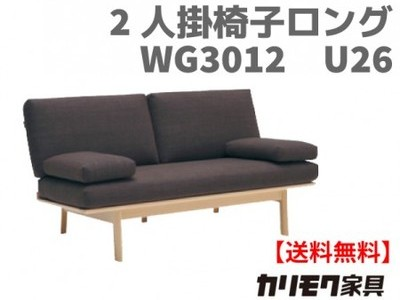 カリモク家具 正規販売店 国産家具 長椅子WG3012 U26ランク 木部/ブナ
