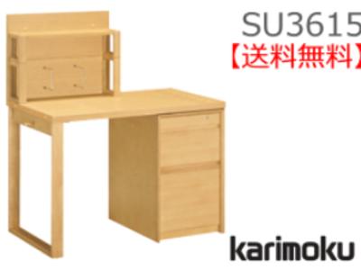 カリモク家具 正規販売店 国産家具 デスクセット スパイオ SU3615 幅100センチ