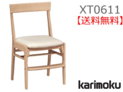 カリモク家具 正規販売店 国産家具 デスクチェア XT0611