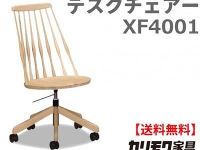 カリモク家具 正規販売店 国産家具 デスクチェア XF4001