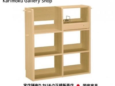 カリモク家具 正規販売店 国産家具 マルチシェルフ QS3587 幅100cm