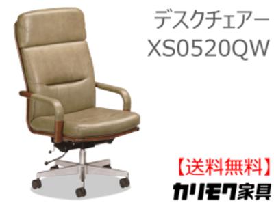 カリモク家具 正規販売店 国産家具 肘付デスクチェア XS0520QW