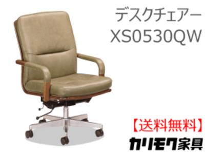 カリモク家具 正規販売店 国産家具 肘付デスクチェア XS0530QW