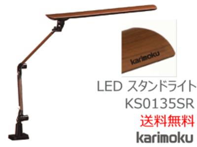 カリモク家具 正規販売店 国産家具  LEDスタンドライト KS0135SR
