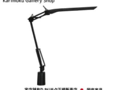 カリモク家具 正規販売店 国産家具  LEDスタンドライト KS0032SB クランプタイプ