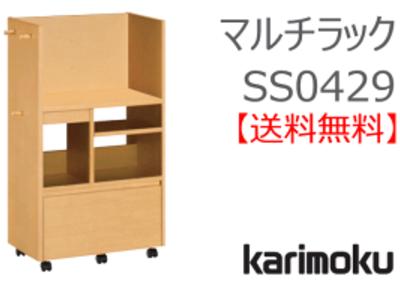 カリモク家具 正規販売店 国産家具 マルチラック SS0429