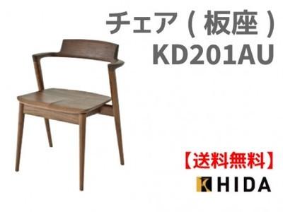 送料無料 SEOTO アームチェア KD201AU 国産家具 飛騨高山 食堂椅子 ヒロシマチェア風