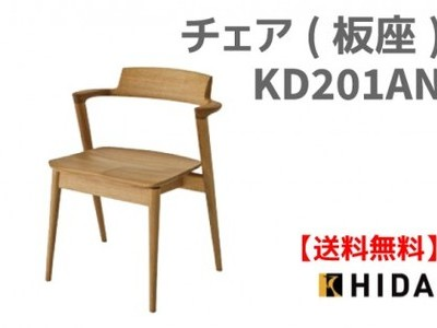 送料無料 SEOTO アームチェア KD201AN 国産家具 飛騨高山 食堂椅子 ヒロシマチェア風
