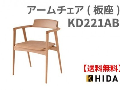 送料無料 SEOTO アームチェア KD221AB 国産家具 飛騨高山 食堂椅子 ヒロシマチェア風