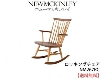 送料無料 ニューマッキンレイ(NEWMCKINLEY) ロッキングチェア ナラ・ウォールナット NM267RC 国産家具 飛騨高山 ロッキング椅子
