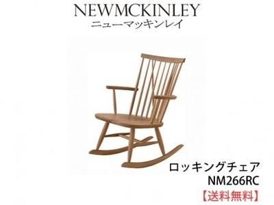 送料無料 ニューマッキンレイ(NEWMCKINLEY) ロッキングチェア オイル仕上げ NM266RC 国産家具 飛騨高山 ロッキング椅子