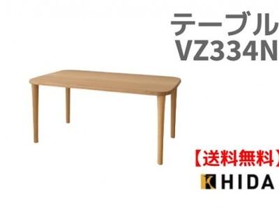 送料無料 TUGUMI テーブルVZ334N 165cm幅 国産家具 飛騨高山 食堂テーブル