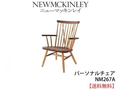 送料無料 ニューマッキンレイ(NEWMCKINLEY) パーソナルチェア ナラ・ウォールナット NM267A 国産家具 飛騨高山 肘掛椅子