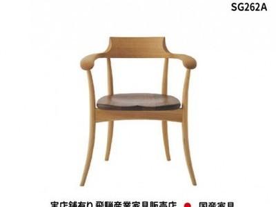 送料無料 CRESCENT アームチェア SG262A 国産家具 飛騨高山 食堂椅子