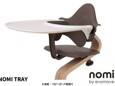 エボムーブ evomove Nomi TRAY ノミトレイ お手入れ可能で清潔 6ヶ月~2歳ぐらいまで