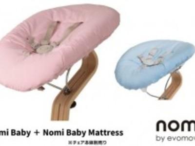 エボムーブ evomove Nomi BABY ノミベビー+マットレスセット 0~6ヶ月ぐらいまで