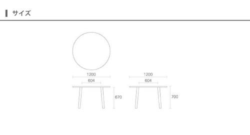 マルニ 送料無料 マルニ木工 HIROSHIMA(ヒロシマチェア) ラウンドテーブル 直径1200mm オーク材 1980-20/1980-30 マルニチェア MARUNI COLLECTION