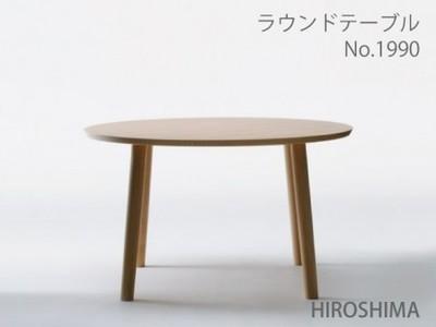 マルニ 送料無料 マルニ木工 HIROSHIMA(ヒロシマチェア) ラウンドテーブル 直径1200mm ウォールナット材 1990-60/1990-50/1990-20 マルニチェア