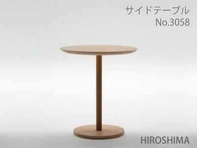 マルニ 送料無料 マルニ木工 HIROSHIMA(ヒロシマチェア) サイドテーブル 直径450mm ウォールナット材 3058-60/3058-50/3058-20 マルニチェア