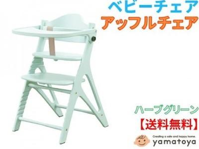 大和屋 AFFEL アッフルチェア 子供椅子 ベビーチェア 赤ちゃん椅子 ダイニング子供椅子 子ども椅子 グローアップ