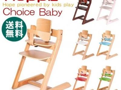 HOPPL Choice Baby ベビーセット 「チョイス ベビー」 子供椅子 ストッケトリップトラップ風 ベビーチェア 赤ちゃん椅子 ダイニング子供椅子 グローアップ