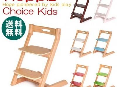 HOPPL Choice Kids 「チョイス キッズ」 子供椅子 ストッケトリップトラップ風 ベビーチェア 赤ちゃん椅子 ダイニング子供椅子 子ども椅子 グローアップ
